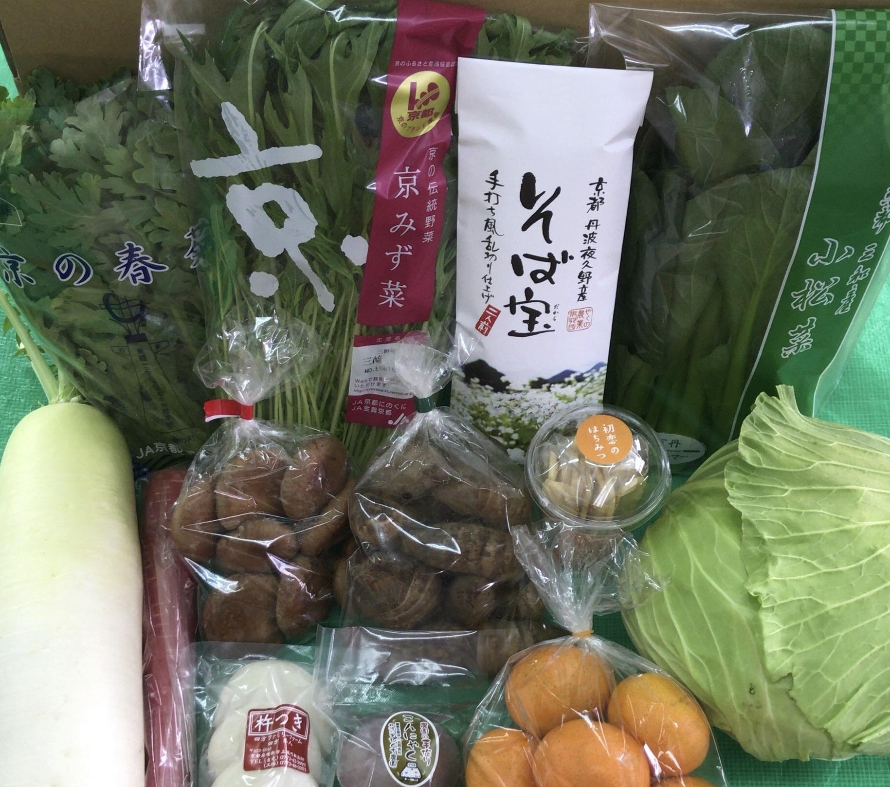 さいさいくらぶE(丹の国茶、紫ずきん、野菜・加工品詰め合わせセット)