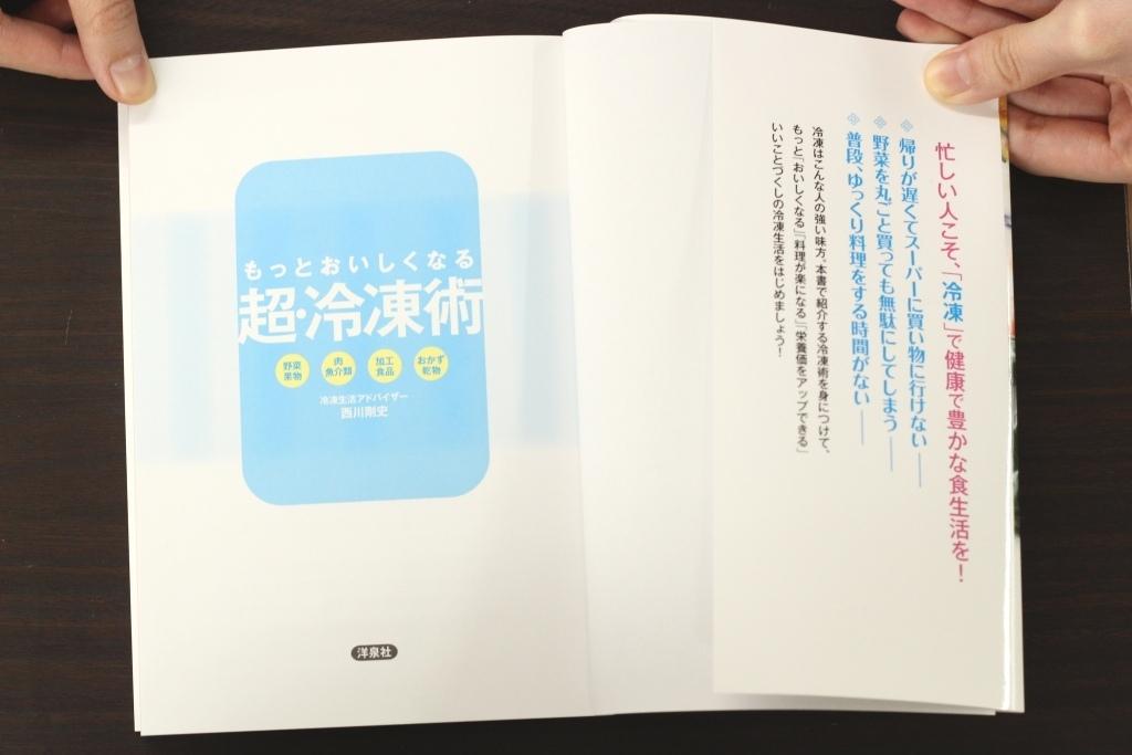 【書籍】もっとおいしくなる超・冷凍術( 西川 剛史 著) - 画像2