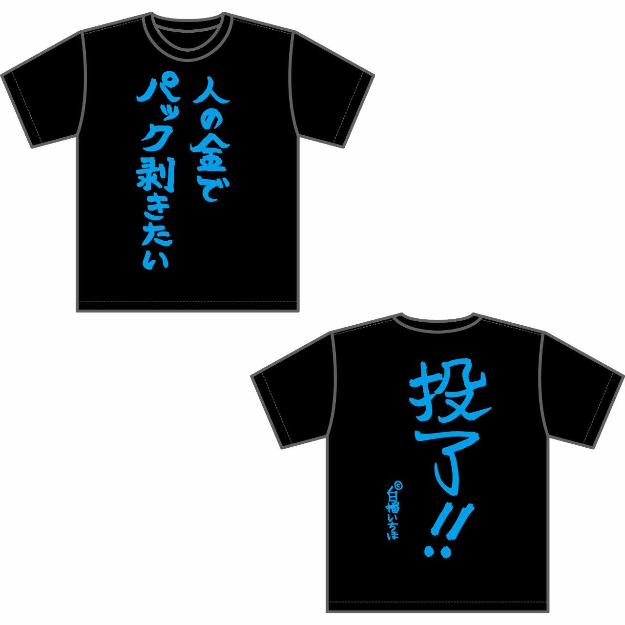 白幡いちほ「人の金でパック剥きたい投了!!」Tシャツ/水色