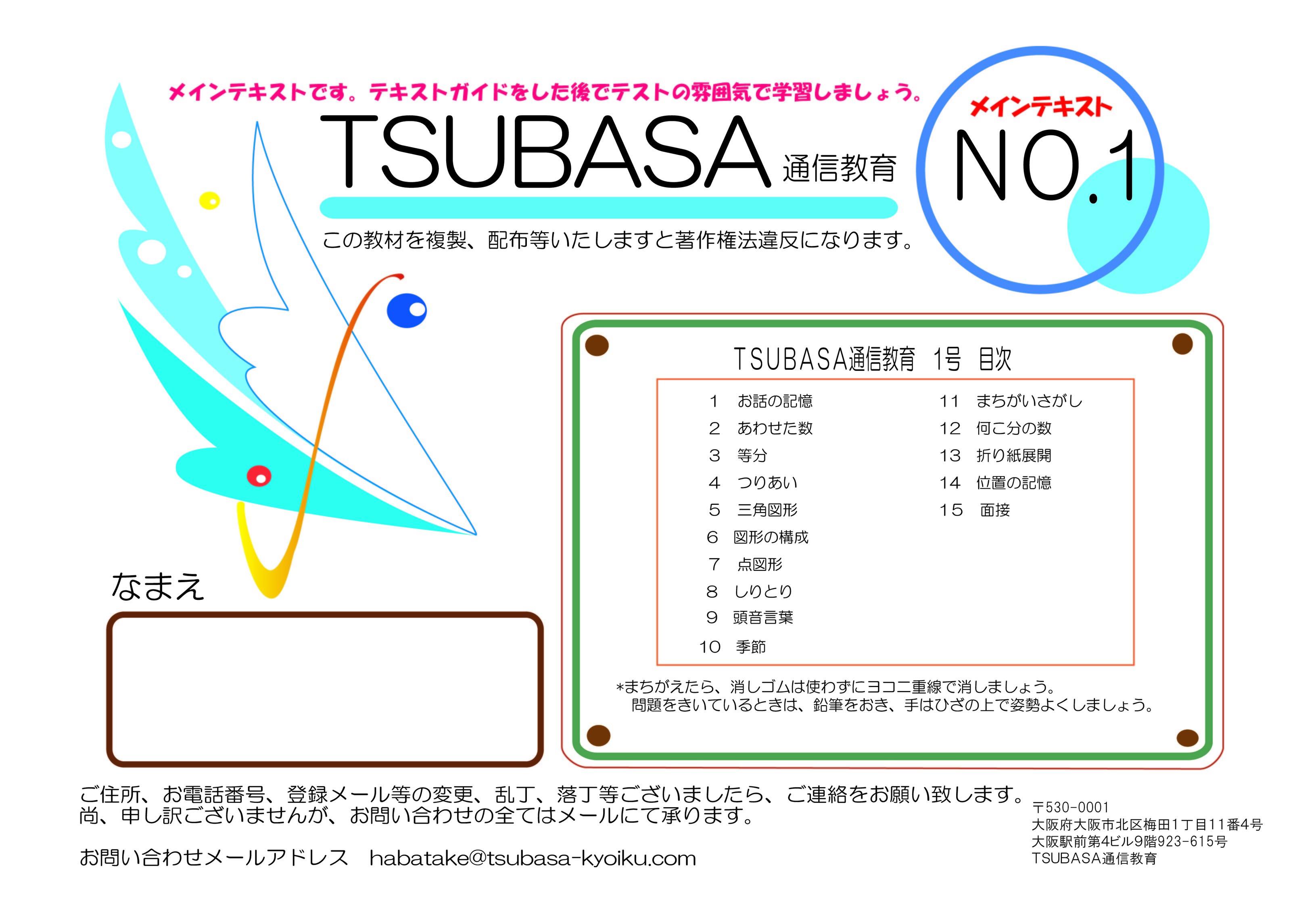 TSUBASA通信教育 1号