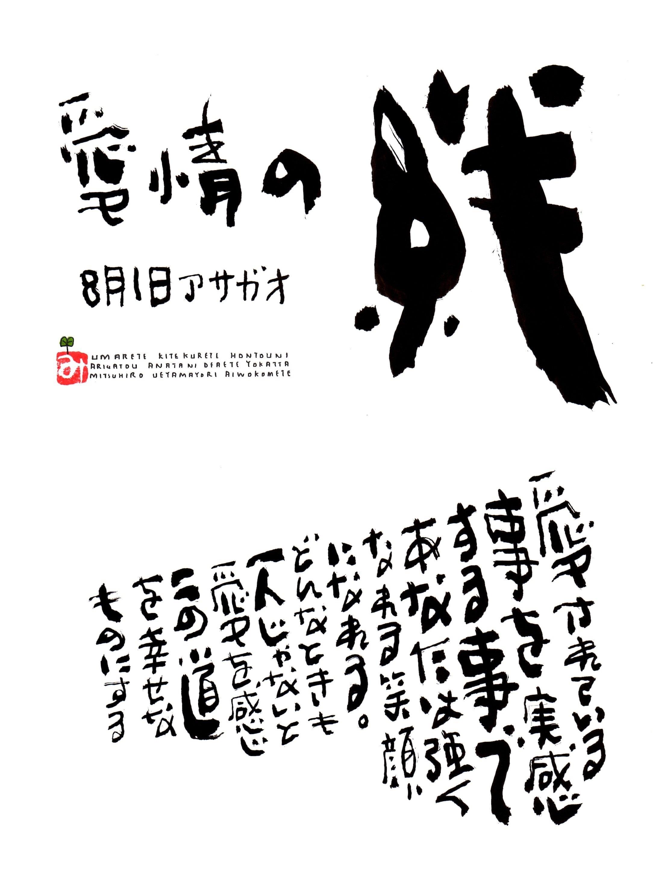 8月1日 誕生日ポストカード【愛情の絆】A bond of affection