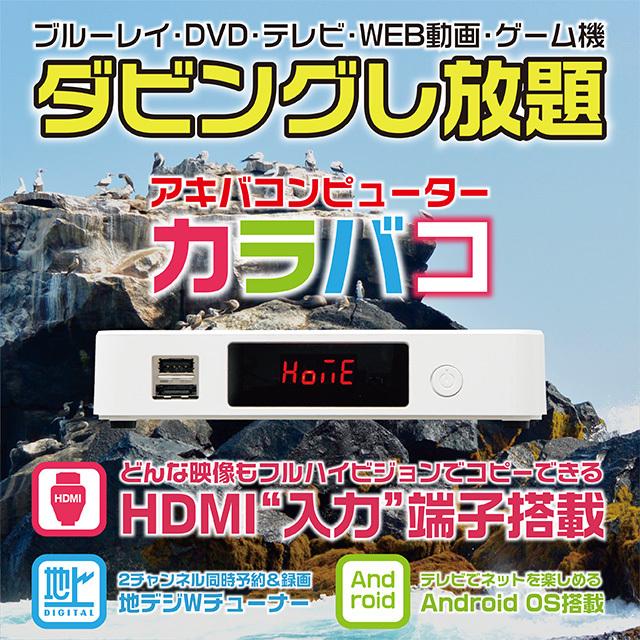 地デジチューナー搭載HDMI入力レコーダー アキバコンピューター「カラバコ(ABC-EN2)」