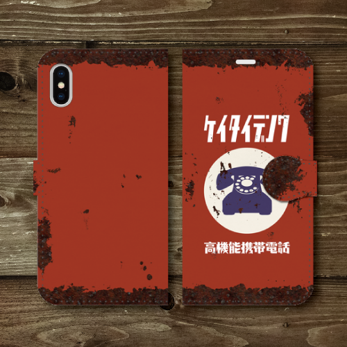 レトロ看板調/ホーロー看板調/ケイタイデンワ/赤色ベース(レッド)/iPhoneスマホケース(手帳型ケース)