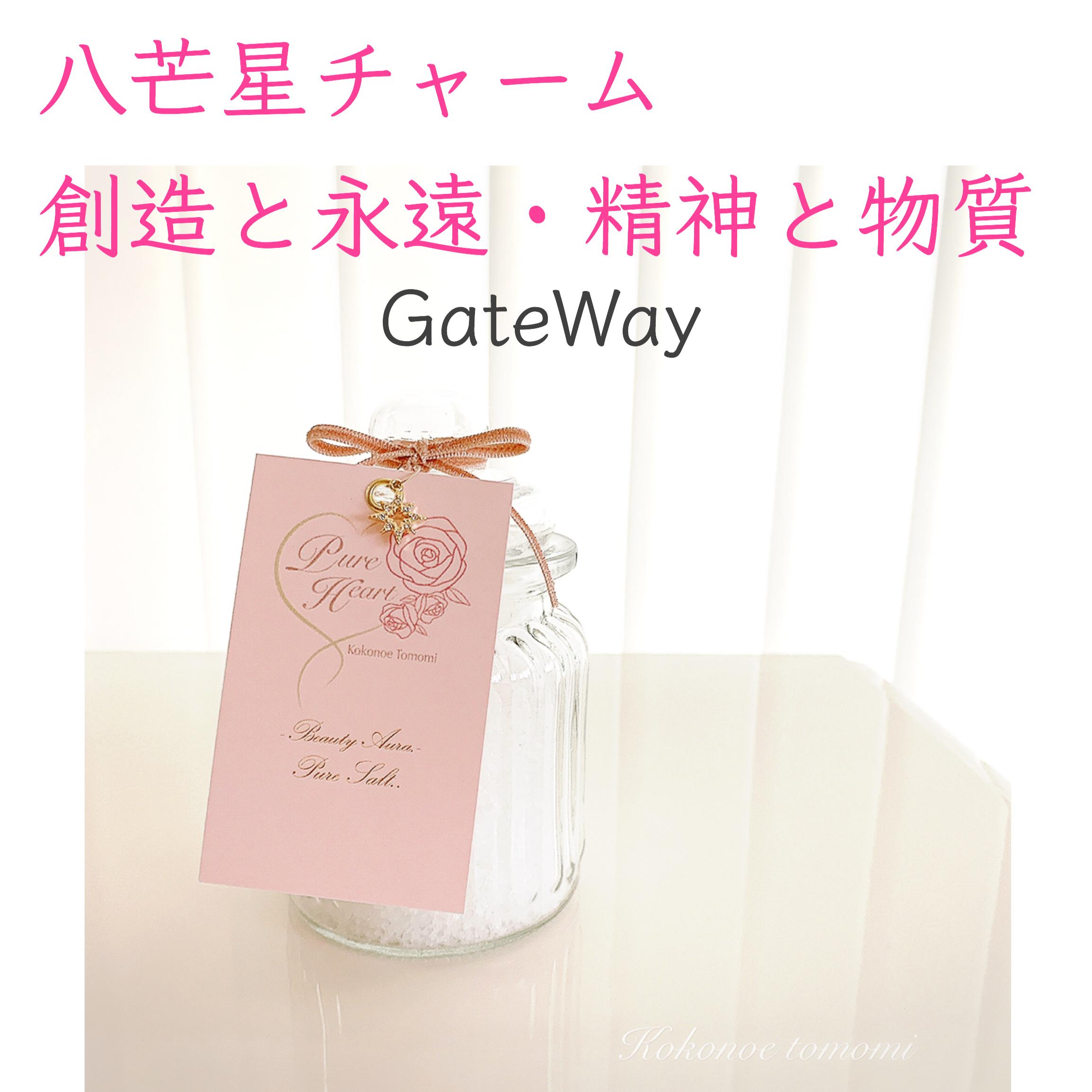 「愛」も「お金」も「運」もすべて手に入れる!波動アップ♡日本の聖地で採れた「ピュアソルト」でインナービューティ♪