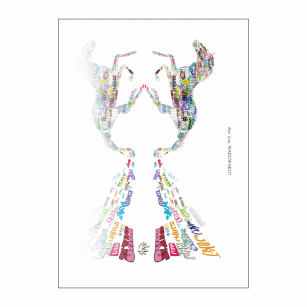 WAKUWAKU A3ポスター(A3)