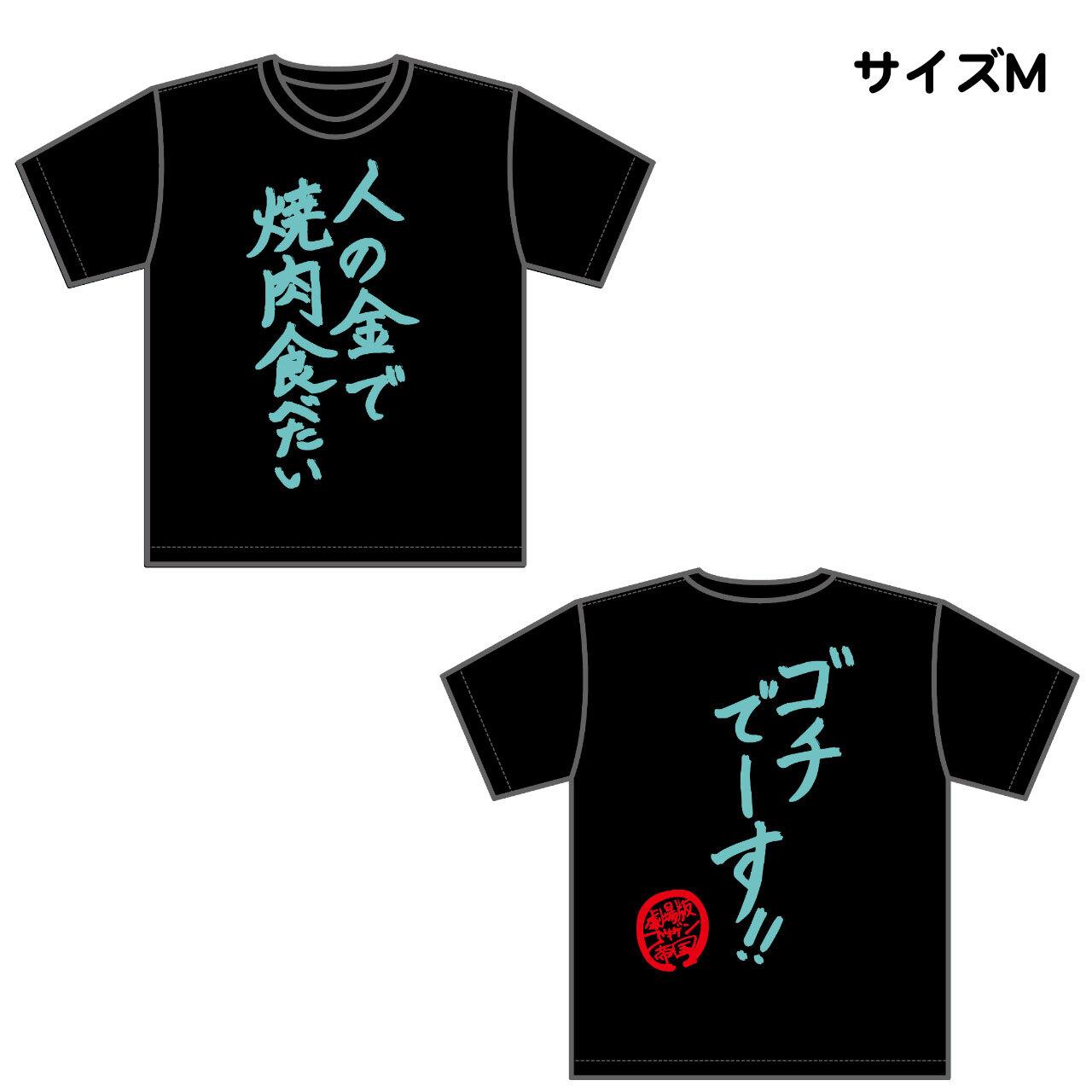 【数量限定】劇場版ゴキゲン帝国/「人の金で焼肉食べたい」Tシャツ/初詣ほのカラー/M