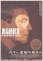 0007 ハリー、見知らぬ友人(Harry, un ami qui vous veut du bien)・フライヤー