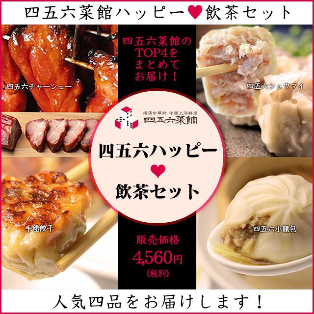 四五六HAPPY♥飲茶セット