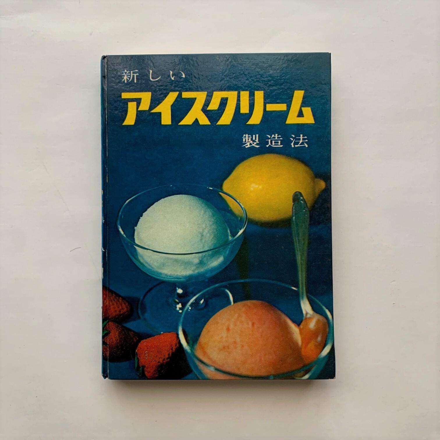 新しいアイスクリーム製造法 / 日本食料新聞社