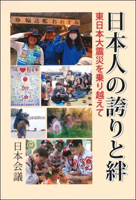 日本人の誇りと絆 東日本大震災を乗り越えて
