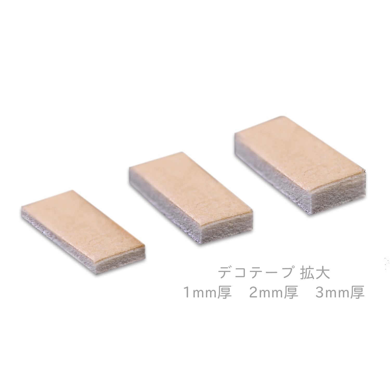 デコテープ3種セット