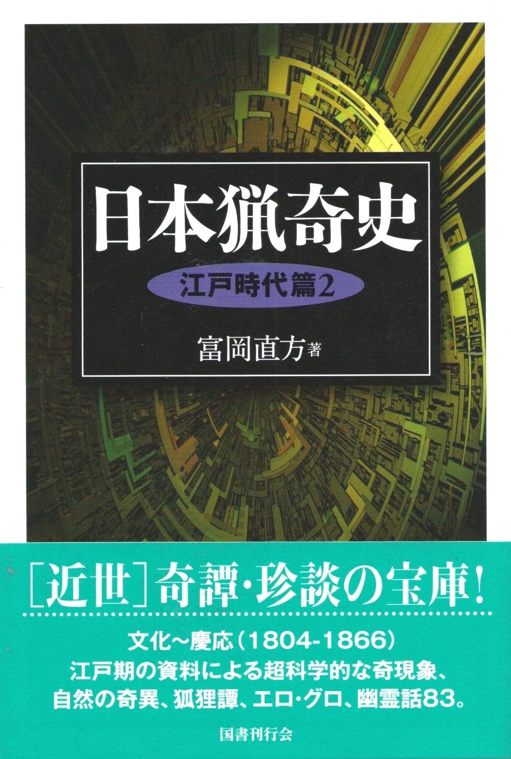 日本猟奇史 江戸時代篇2[バーゲンブック]