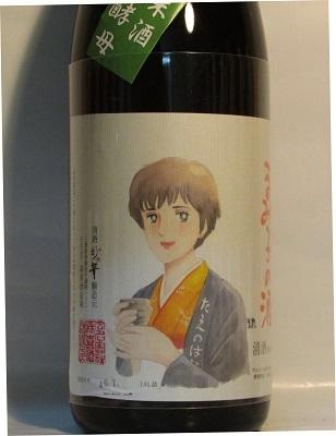 るみ子の酒 純米 6号酵母 1.8L