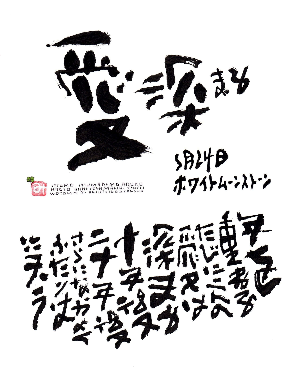 5月24日 結婚記念日ポストカード【愛深める】