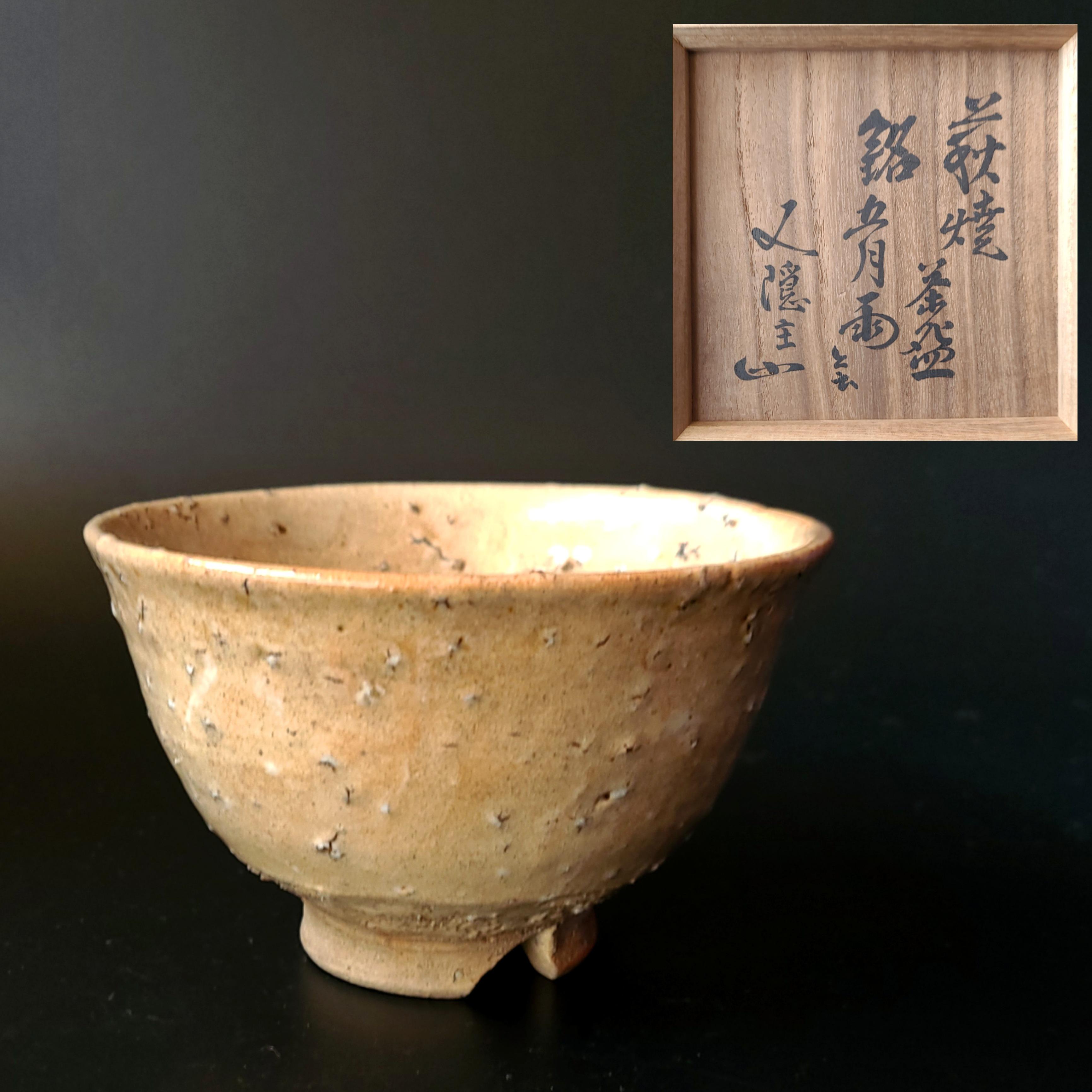 茶道具 大正時代 萩焼 茶碗 裏千家13代円能斎宗匠書付 銘「五月雨」江月印
