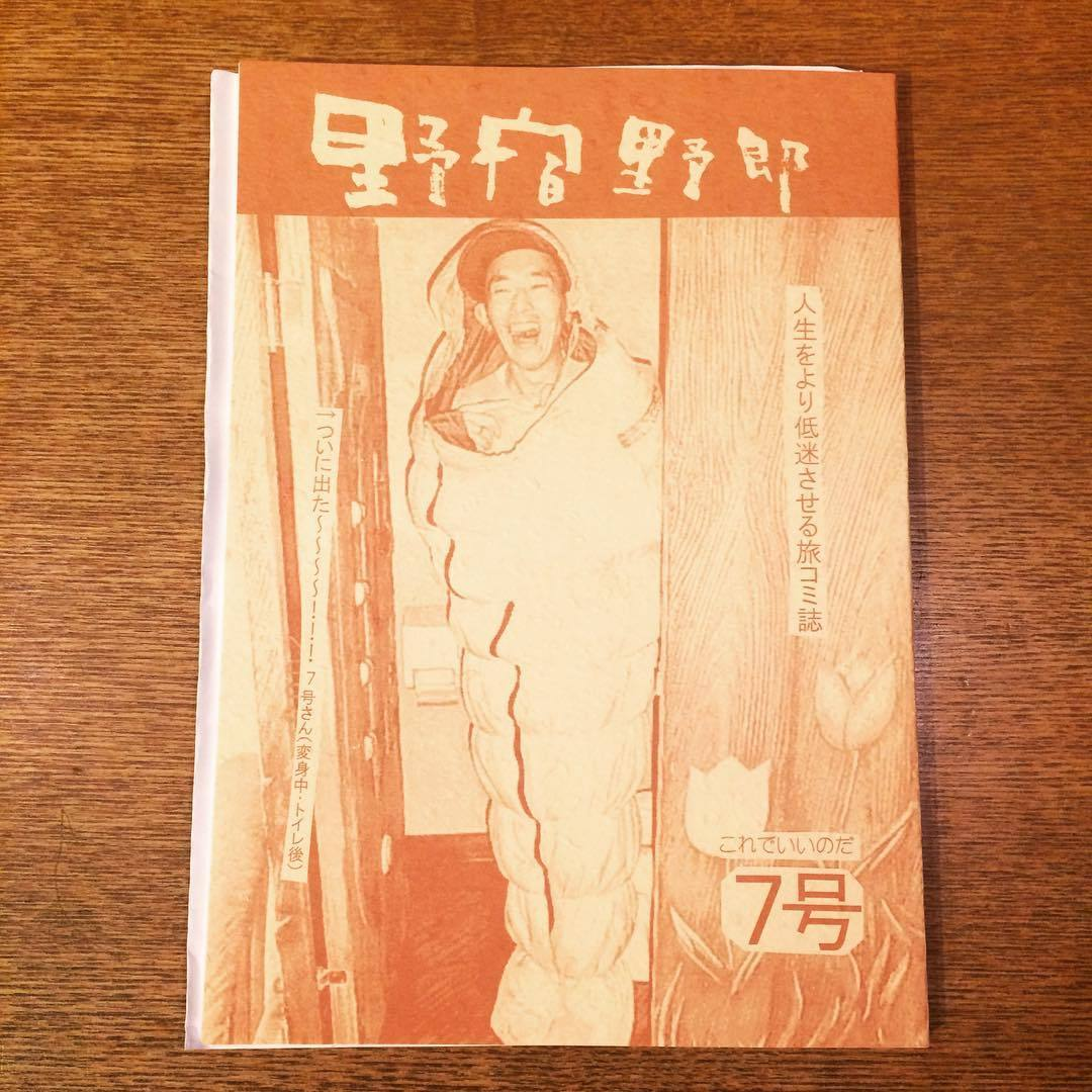 リトルプレス「野宿野郎 3冊セット」(1号、3号、7号) - 画像4