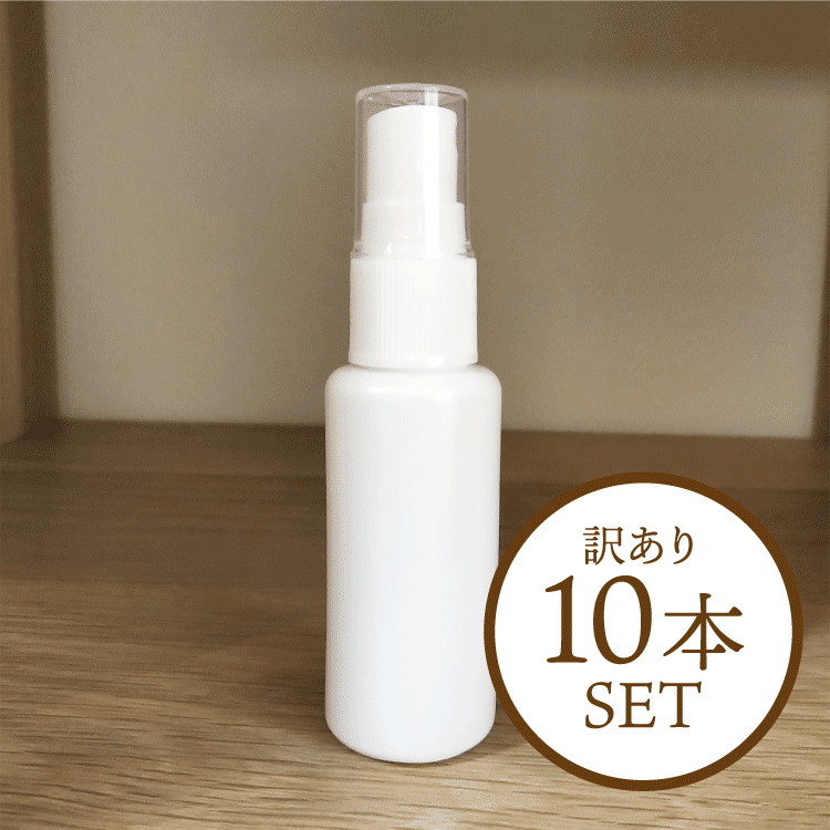 【訳あり】PEスプレーボトル白 30ml 10本セット