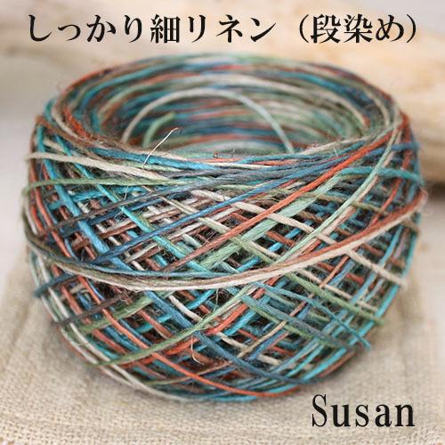 しっかり細リネン20g(約40m) Susan(スーザン)