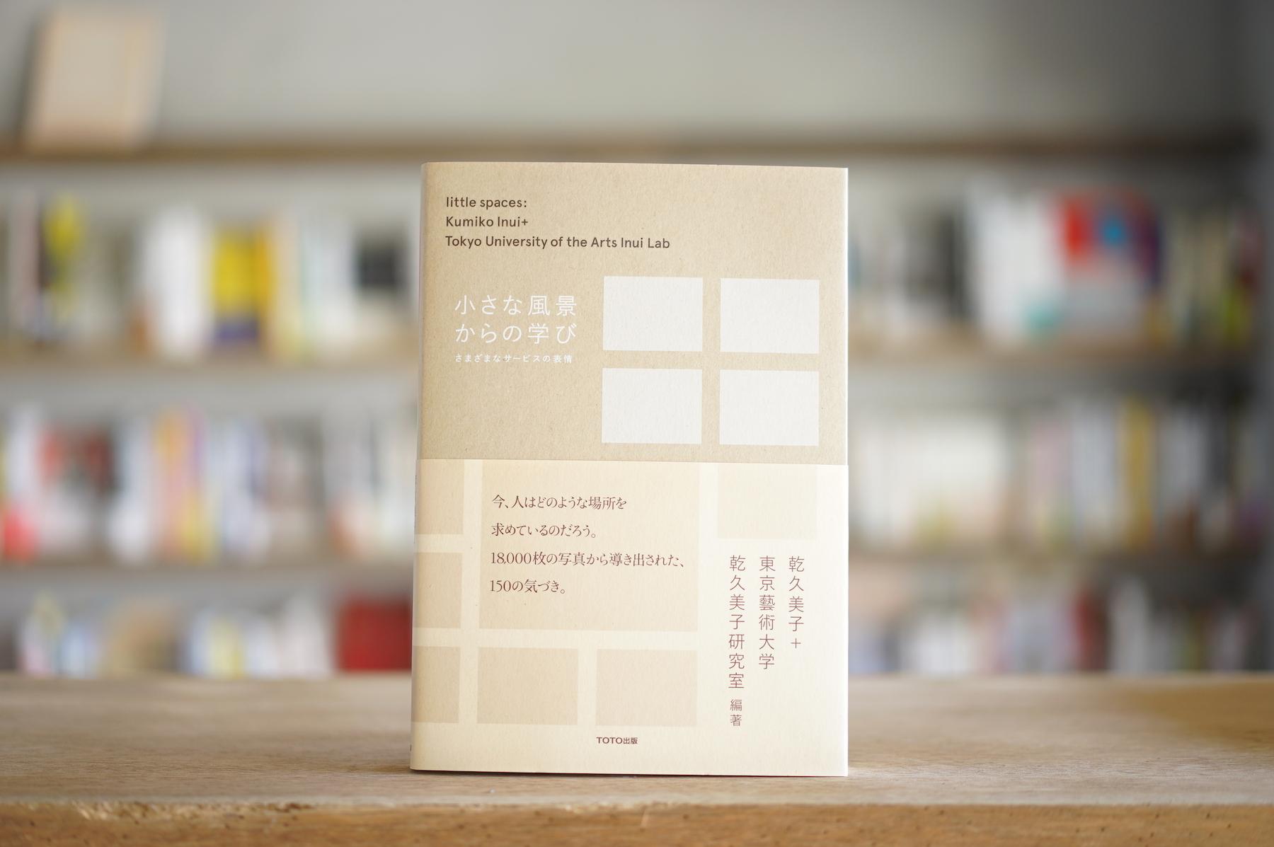 乾久美子 +東京藝術大学 乾久美子研究室 『小さな風景からの学び さまざまなサービスの表情』 (TOTO出版、2014)