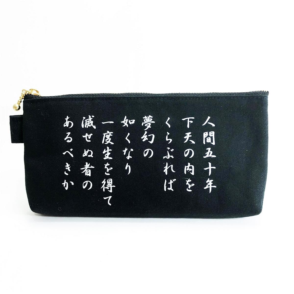 敦盛 織田信長 ペンケース 文字 歴史 黒 ハンドメイド PC2