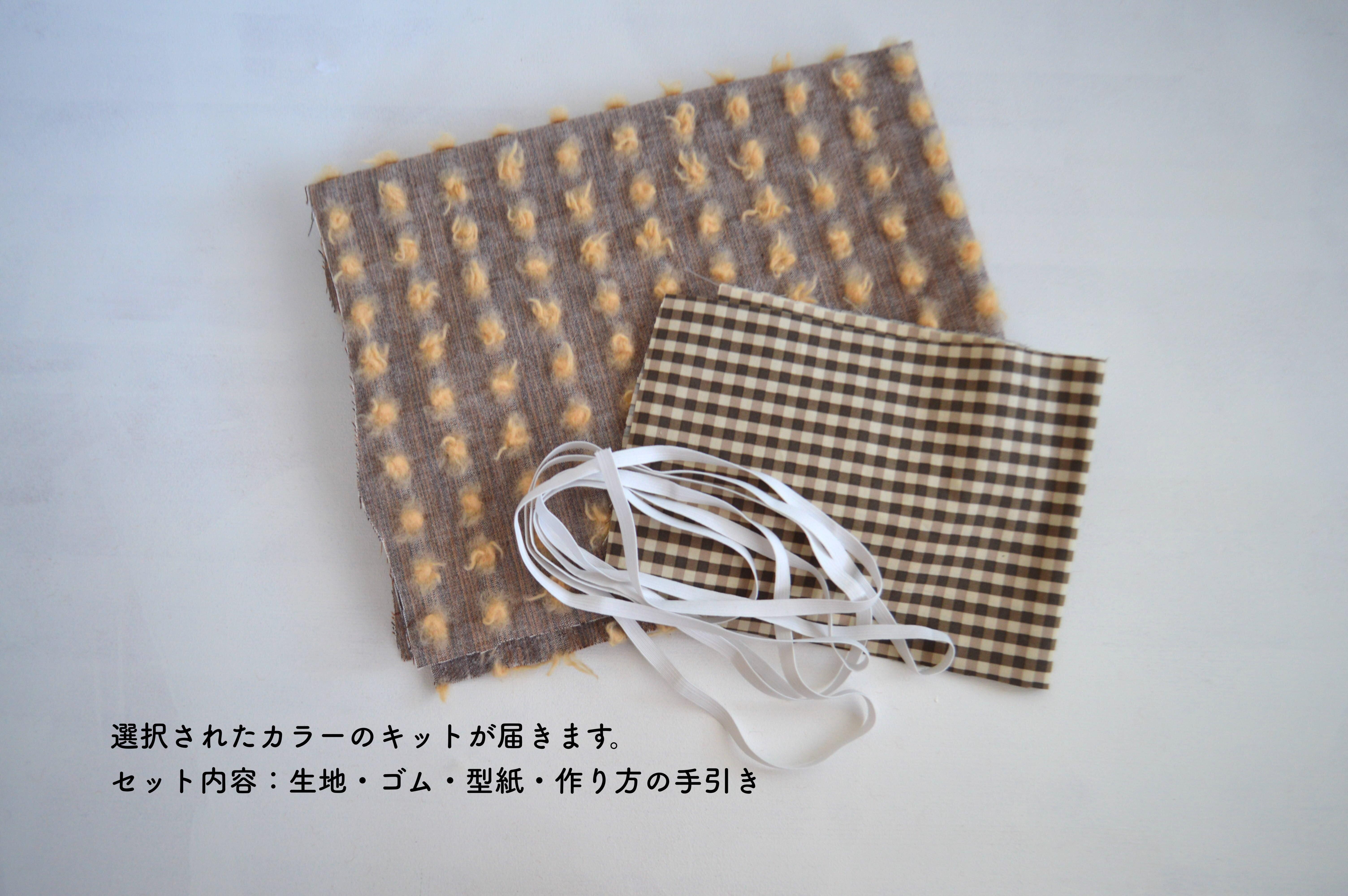 手づくりキット / ブルマ【80cm〜110cm】chocolate mint