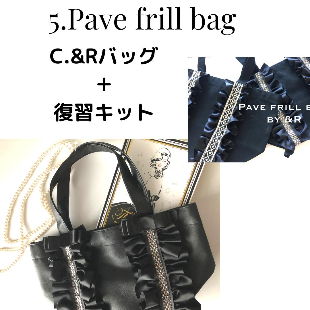 ⑤Pave frill bag C.&Rバッグ(合皮)復習キット付