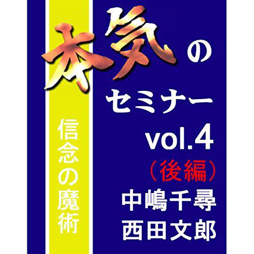 本気のセミナー vol.4『中嶋千尋×西田文郎』(後編)