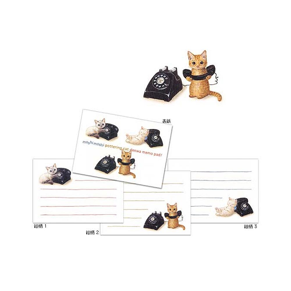 猫メモ(子猫と黒電話)