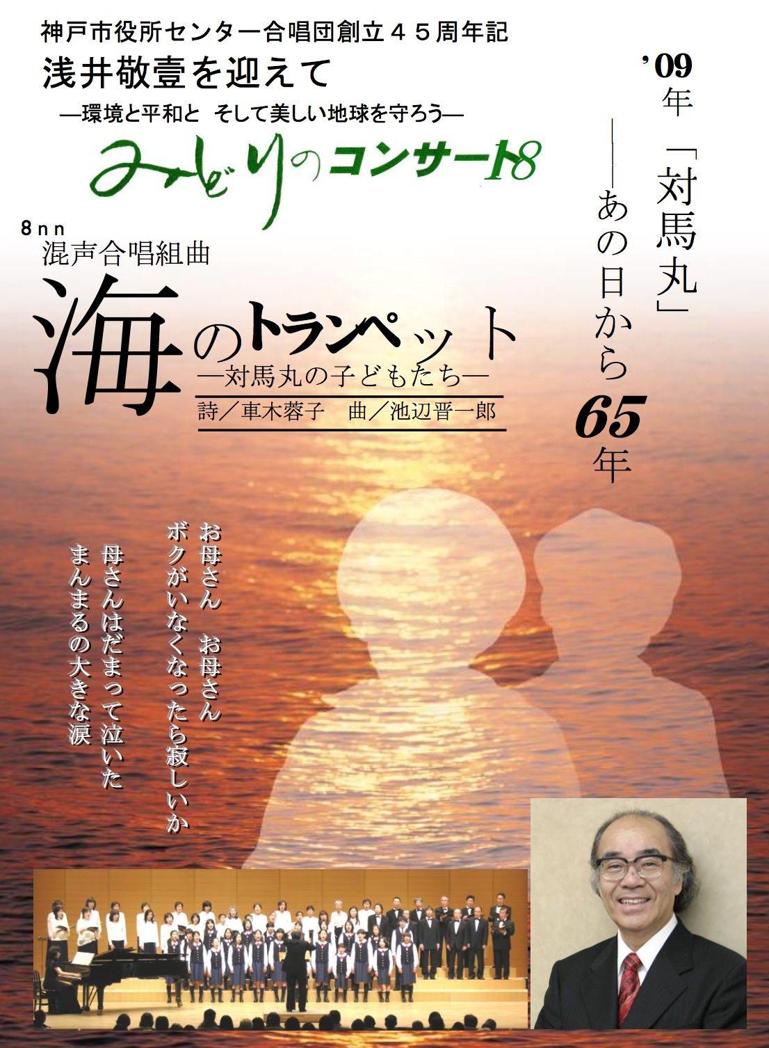 みどりのコンサート18 混声合唱組曲「海のトランペット」(DVD)