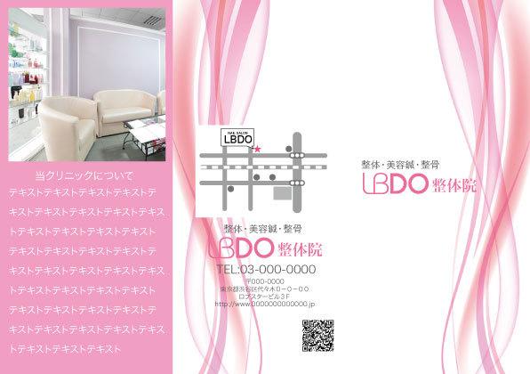 【FL011PK】簡単三つ折りリーフレット表(爽やかPK)500枚