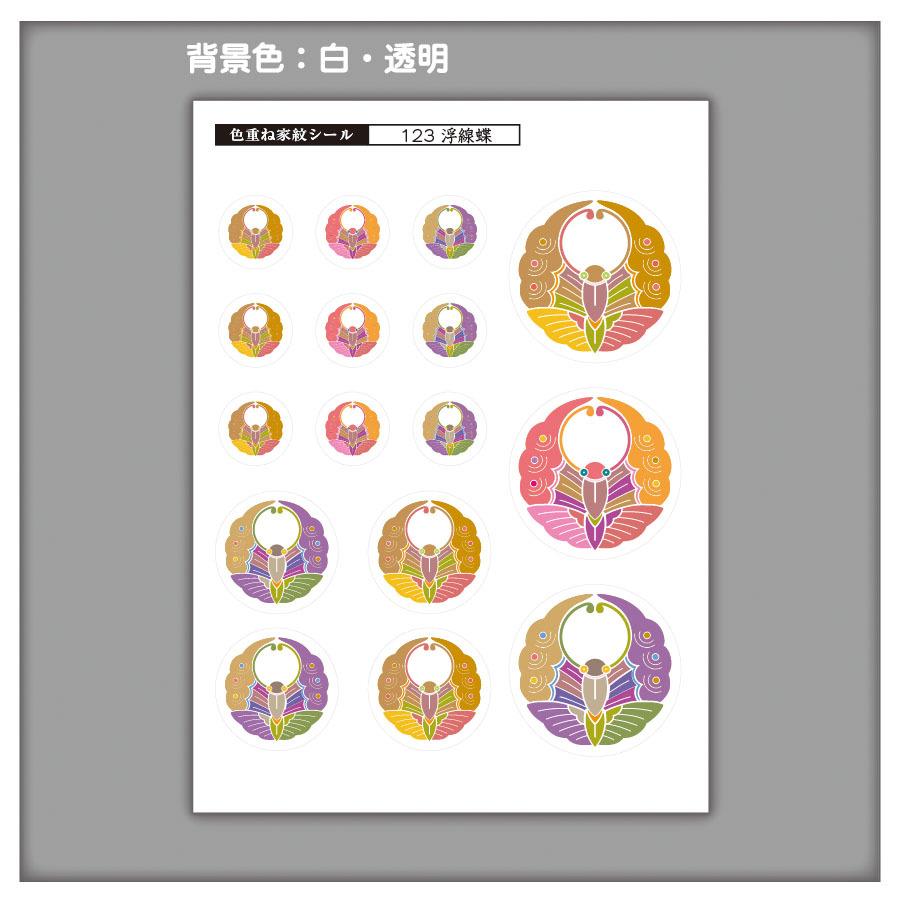 家紋ステッカー 浮線蝶   5枚セット《送料無料》 子供 初節句 カラフル&かわいい家紋ステッカー