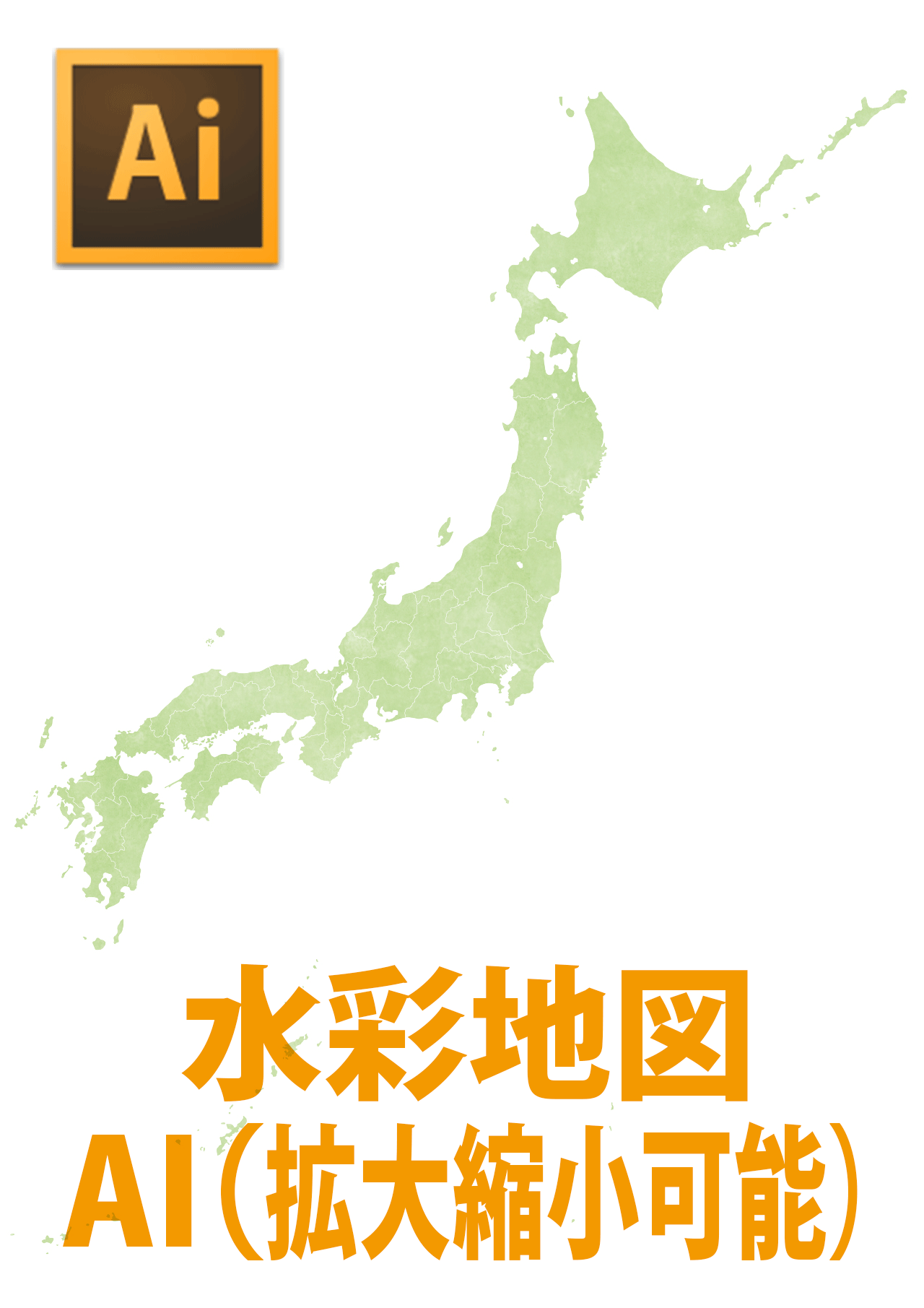 日本地図(水彩 AIデータ)