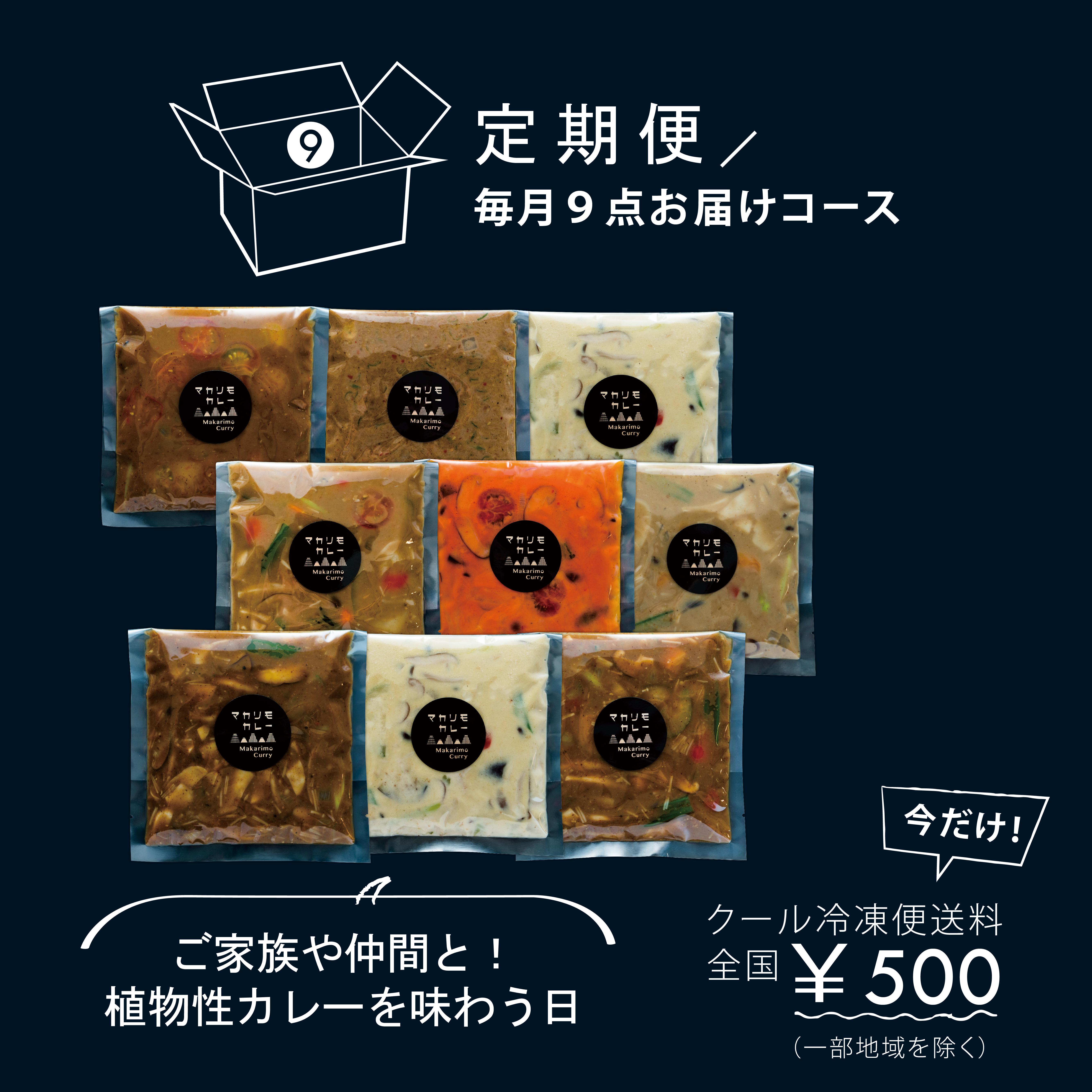 冷凍カレールウ / 毎月9点お届けコース / クール冷凍便送料500円(一部700円)でお届けします