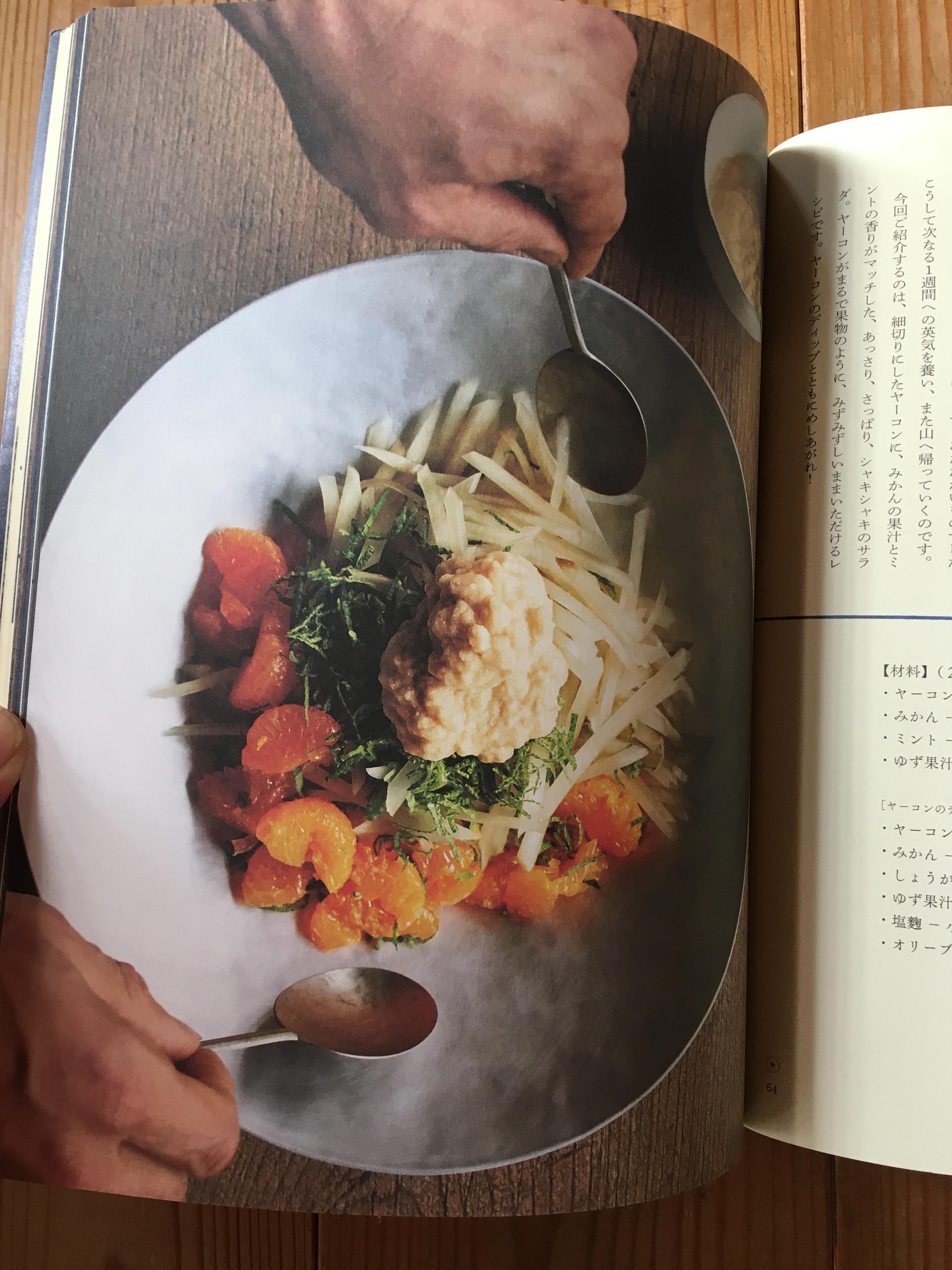 ささたくや サラダの本 - 画像4