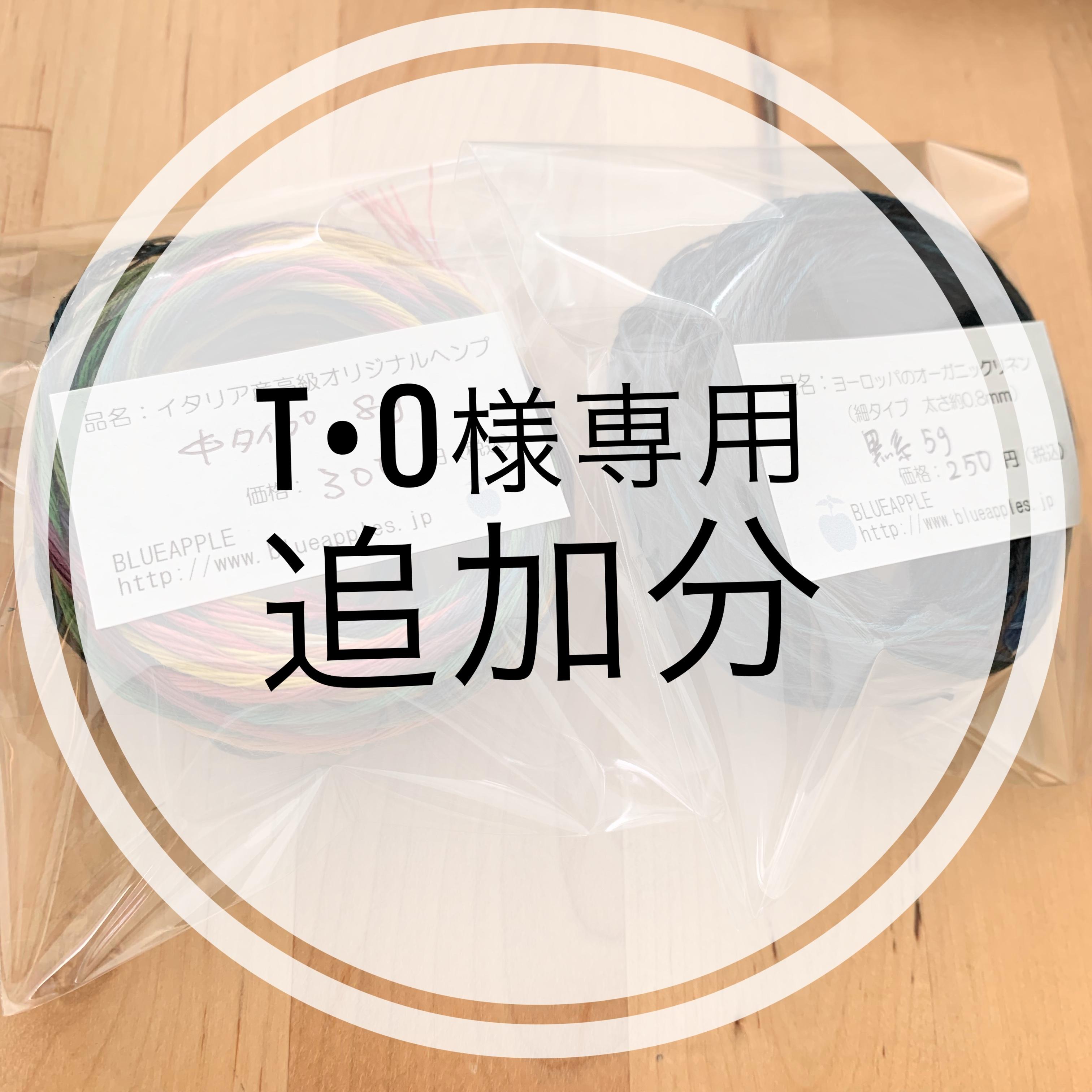 【T•O様専用ページ】追加分