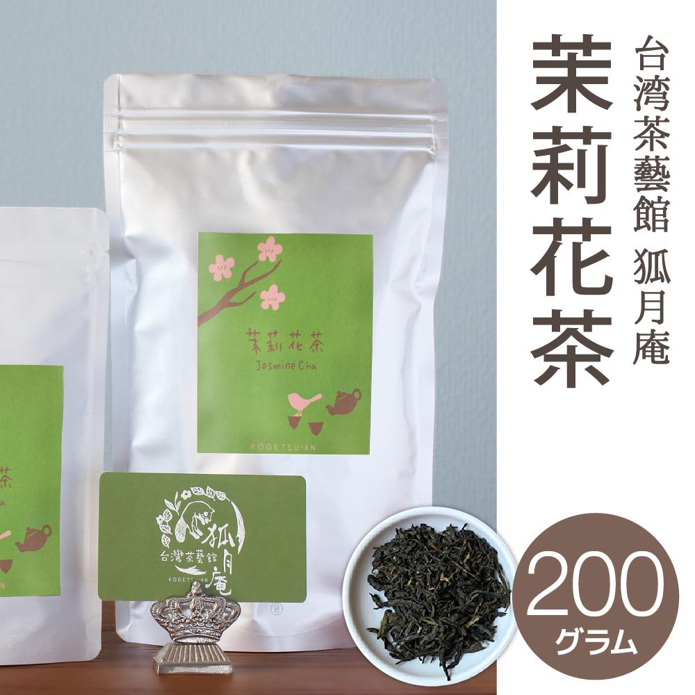 茉莉花茶(ジャスミン茶)/茶葉・200g