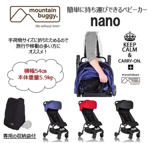 【台数限定】mountain buggy 「nano」3色有+今だけ「カバーセット」「オーガナイザー」付!