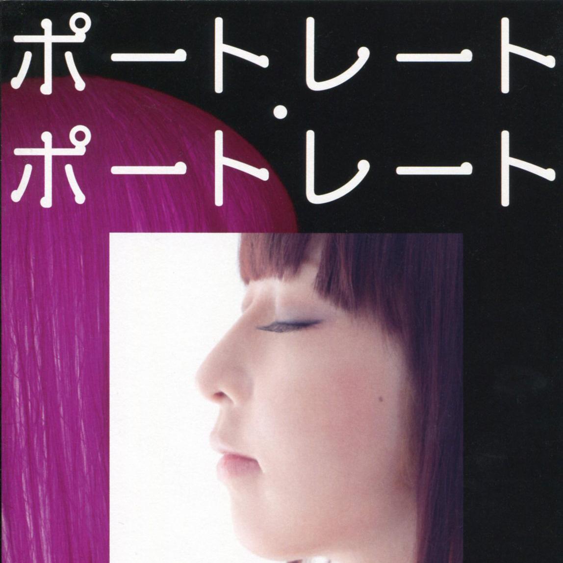 円井テトラ / 写真集「ポートレート・ポートレート」