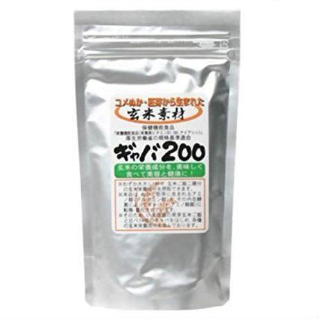 玄米素材ギャバ200 150g【GAVA powder】