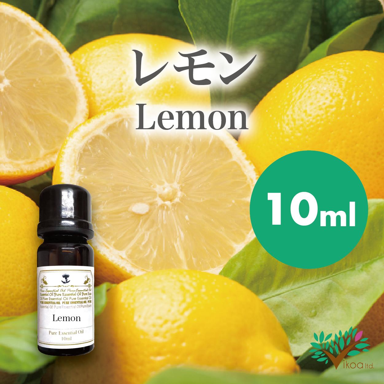 精油 レモン10ml【英国直輸入】