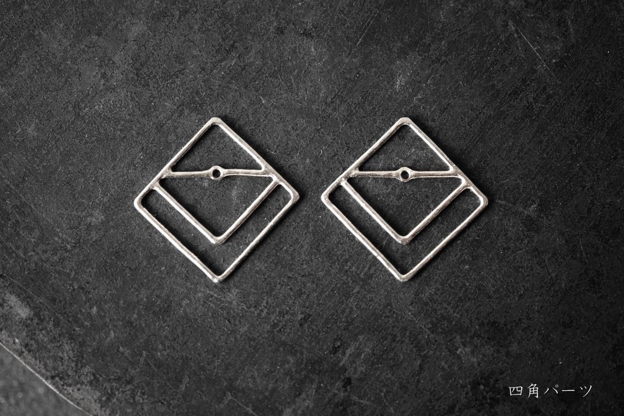 古墳の四角パーツ (silver)