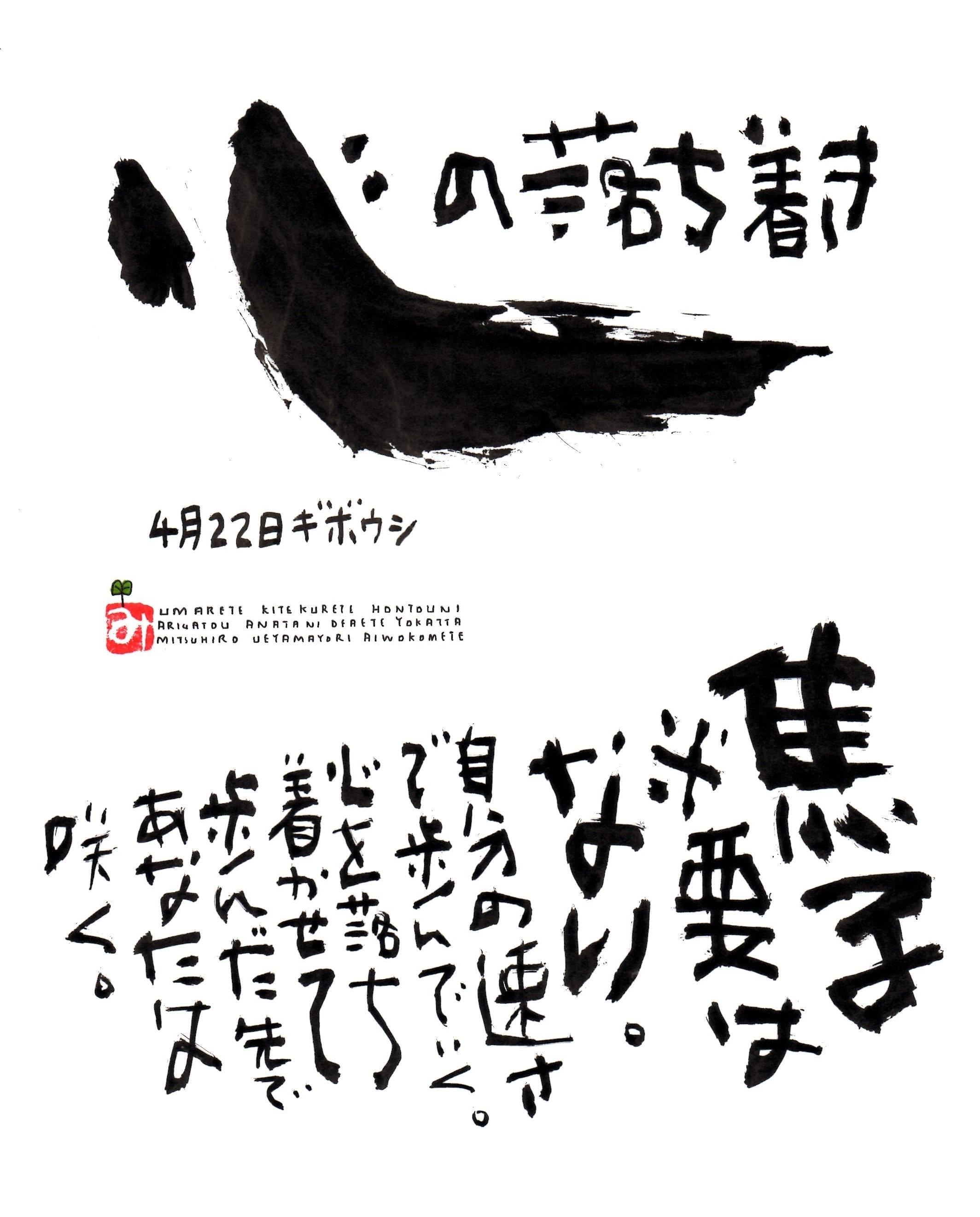 4月22日 誕生日ポストカード【心の落ち着き】Calm heart