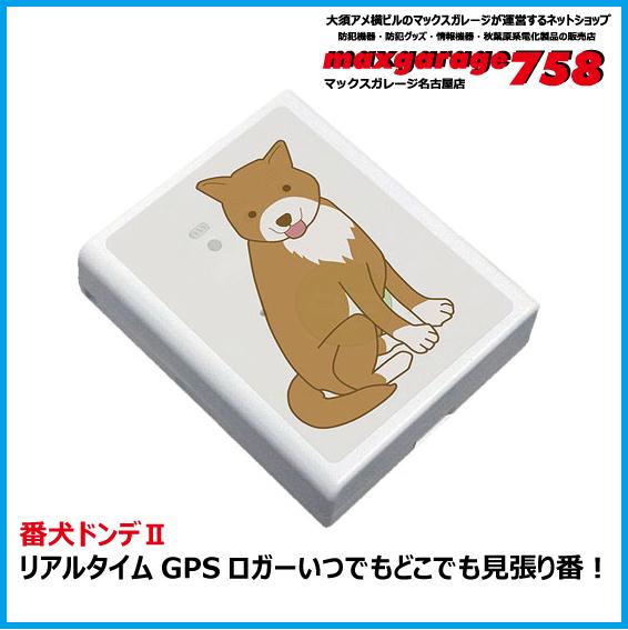 ローコストGPSロガー(リアルタイム)【番犬ドンデⅡ】