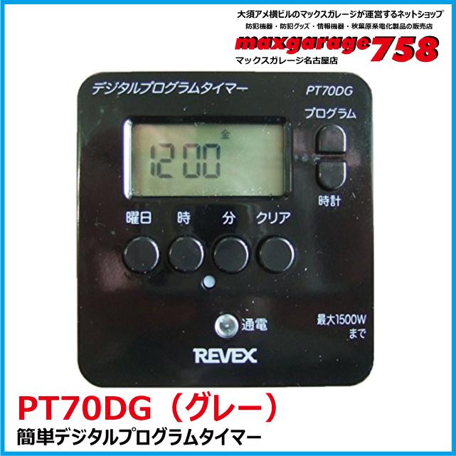 簡単デジタルプログラムタイマー PT70DG(グレー)