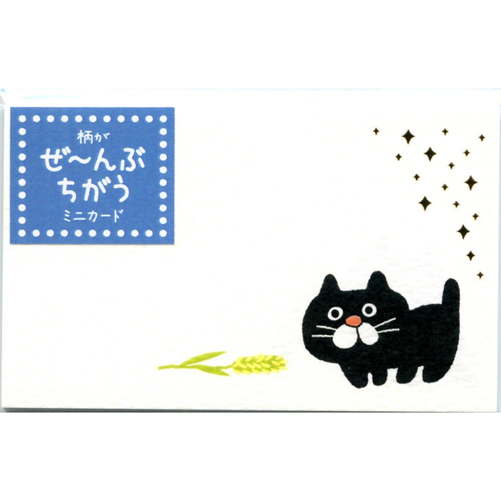猫ミニカード(うちのねこ)