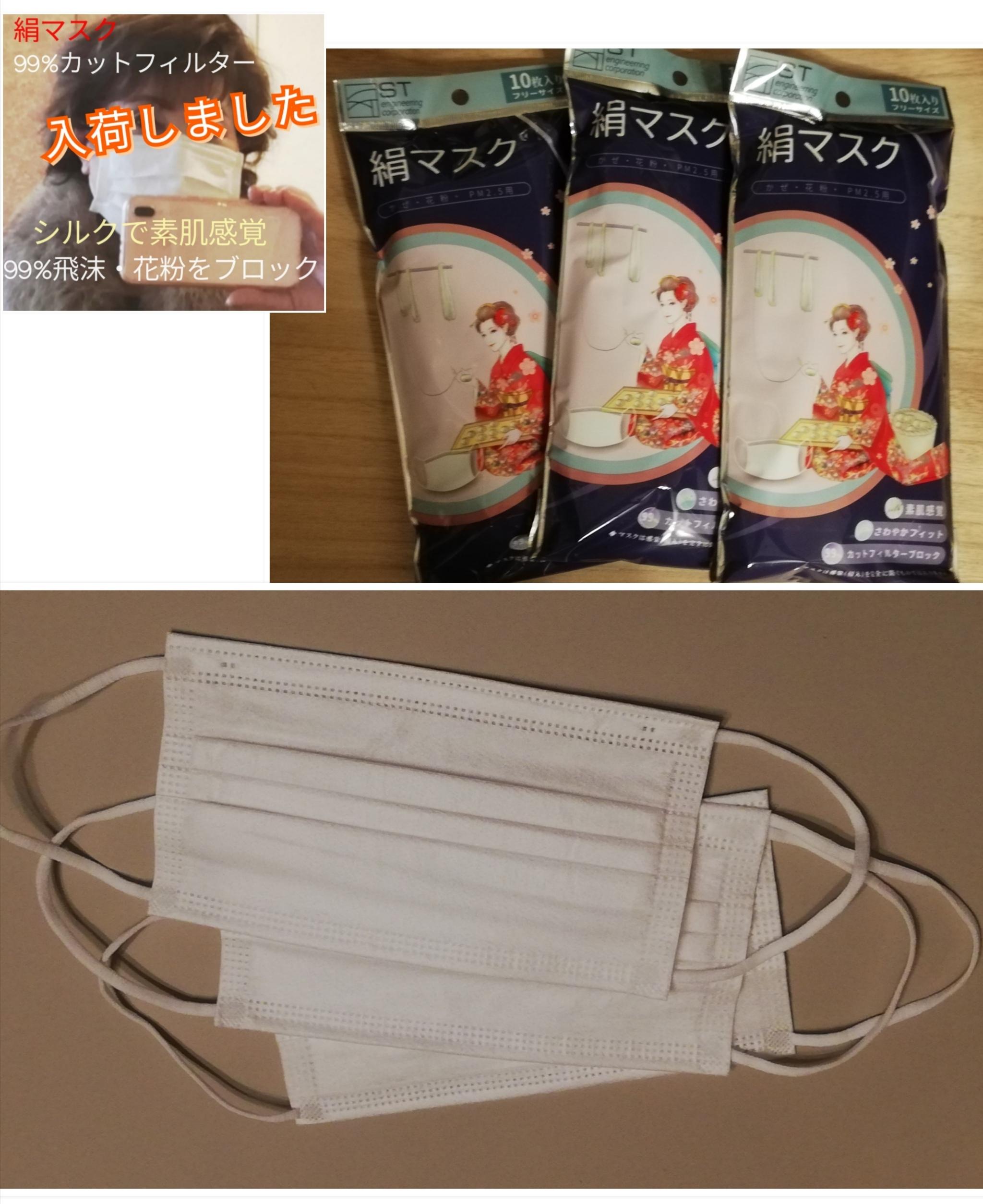 絹マスク.50枚♗ウイルス99%カット.不織布(外)+シルク(内)で素肌感覚を持続