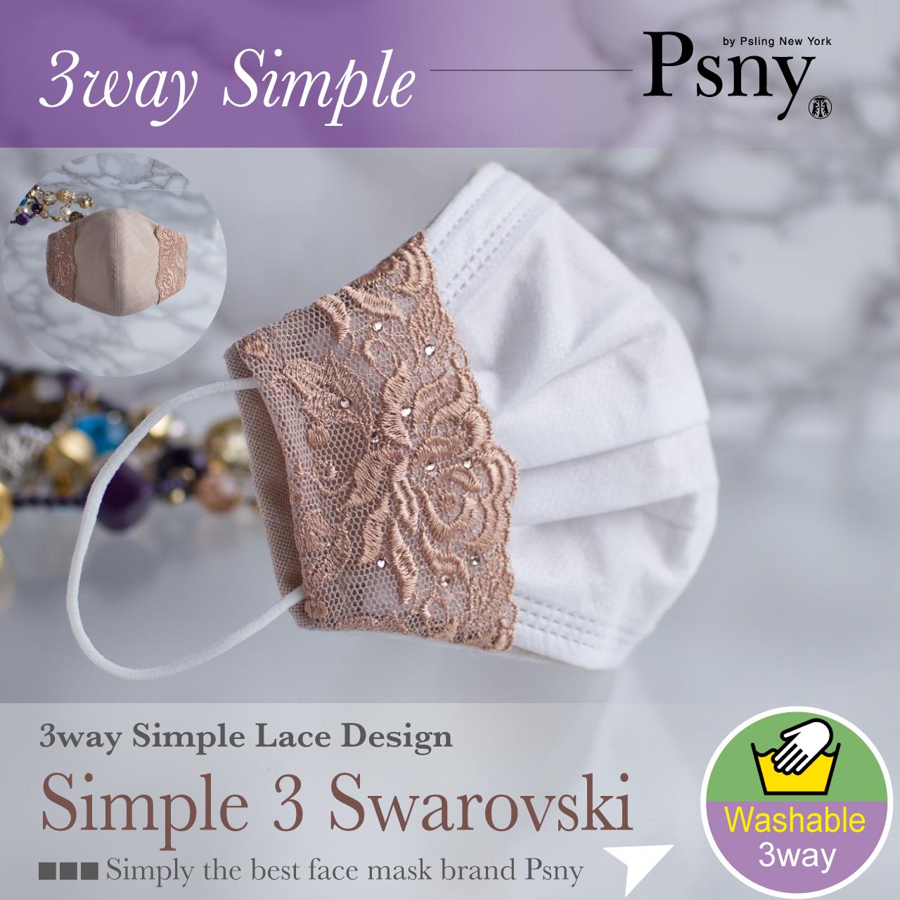 PSNY 3way シンプル レース 3 スワロフスキー 不織布マスクを美しくするマスクカバー 立体 大人用 送料無料 2W3