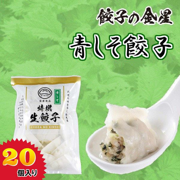 【金星食品】青しそ餃子(20コ入) 【冷凍】<10日営業日以内に発送>