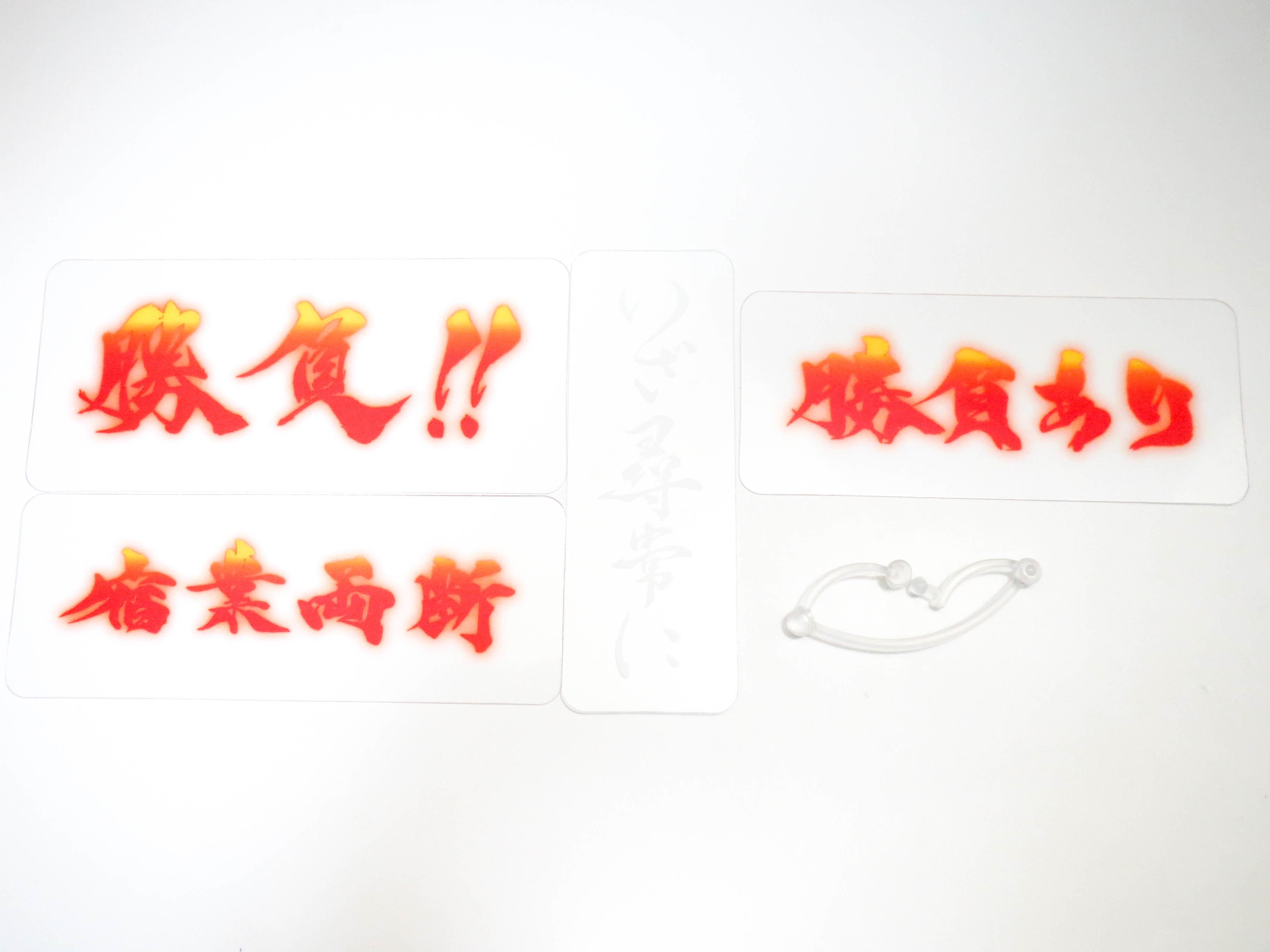 【936】 宮本武蔵 小物パーツ カットインシート ねんどろいど
