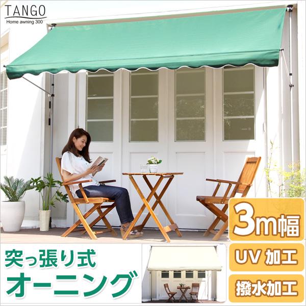 陽射しを防いで室内まで涼しく【タンゴ-TANGO-】(オーニング3M 日よけ)|一人暮らし用のソファやテーブルが見つかるインテリア専門店KOZ|《SH-05-93282》